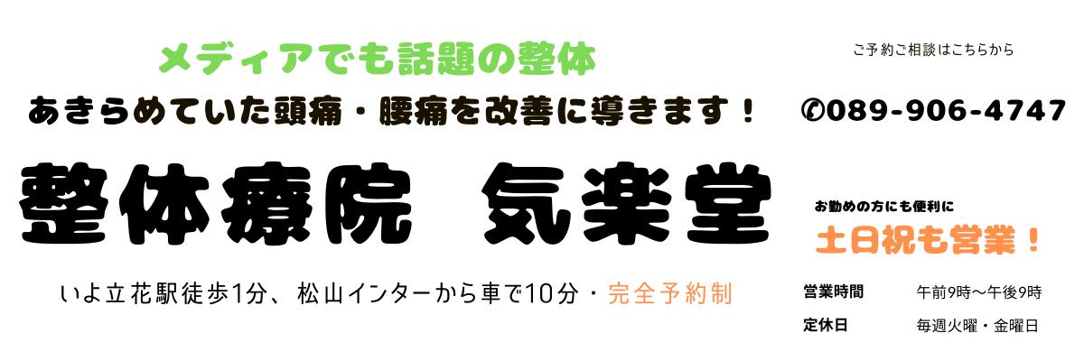 松山市で頭痛、腰痛なら改善多数の整体療院気楽堂